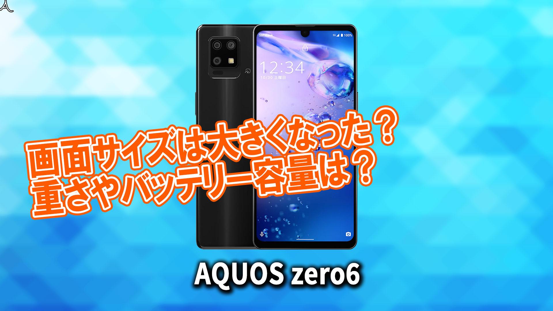 「AQUOS zero6」のサイズや重さを他のスマホと細かく比較
