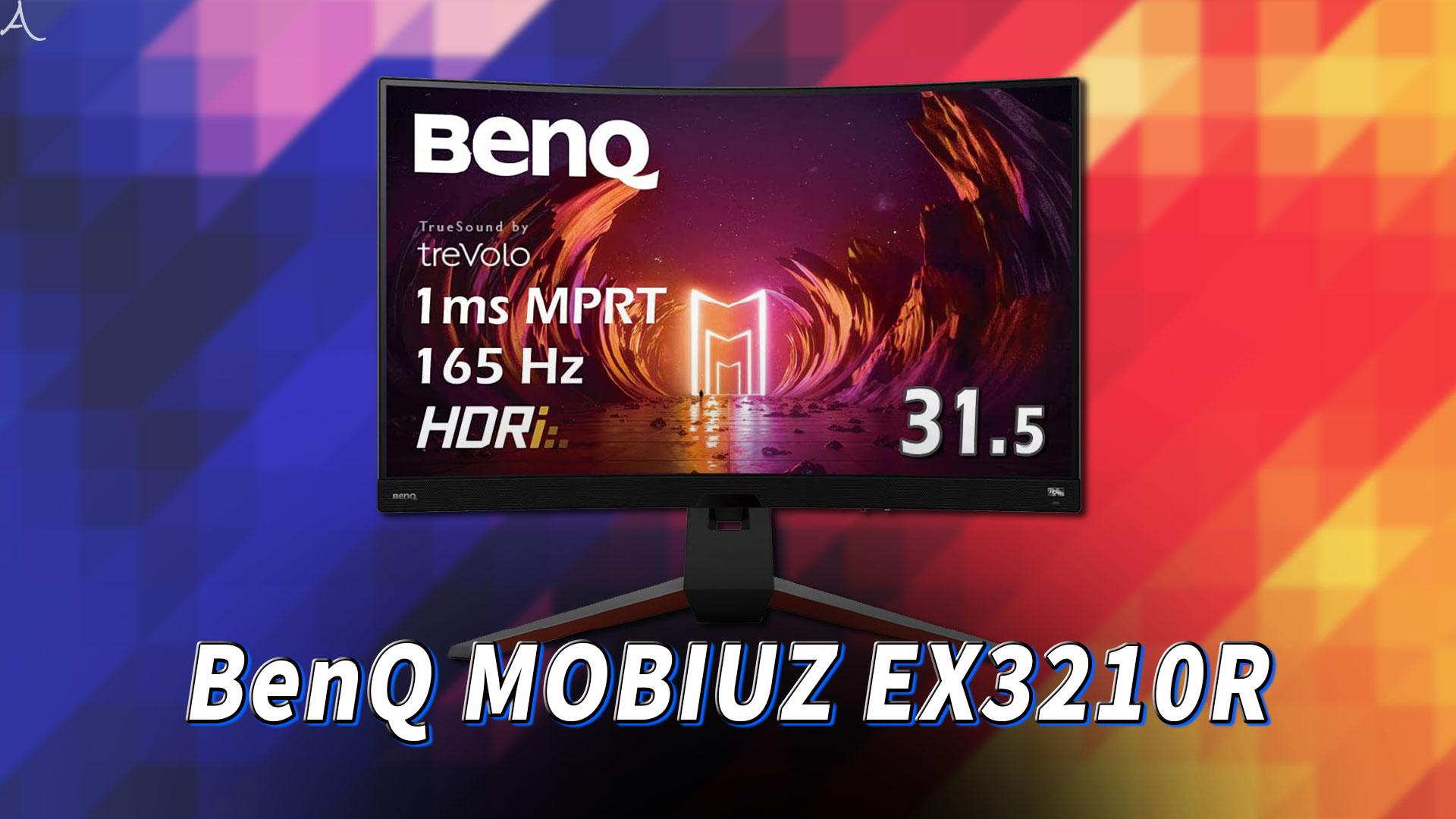 「BenQ MOBIUZ EX3210R」はスピーカーに対応してる?おすすめのPCスピーカーはどれ?