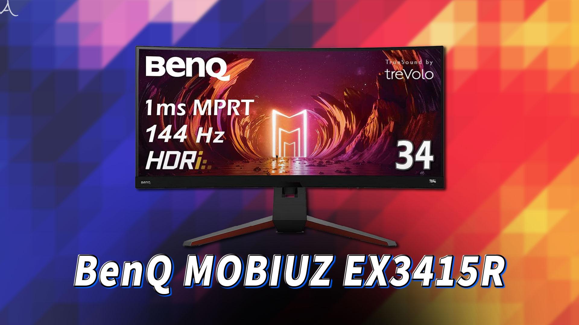 「BenQ MOBIUZ EX3415R」はスピーカーに対応してる?おすすめのPCスピーカーはどれ?