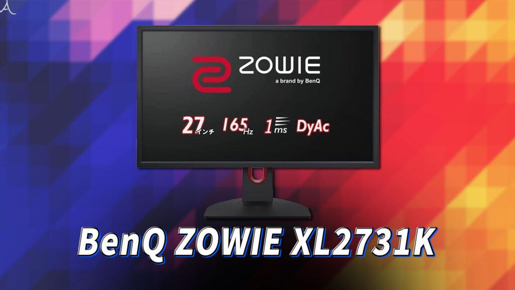 「BenQ ZOWIE XL2731K」はスピーカーに対応してる?おすすめのPCスピーカーはどれ?