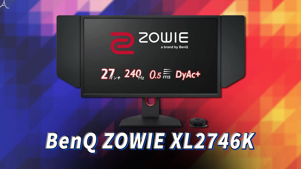 「BenQ ZOWIE XL2746K」はスピーカーに対応してる?おすすめのPCスピーカーはどれ?