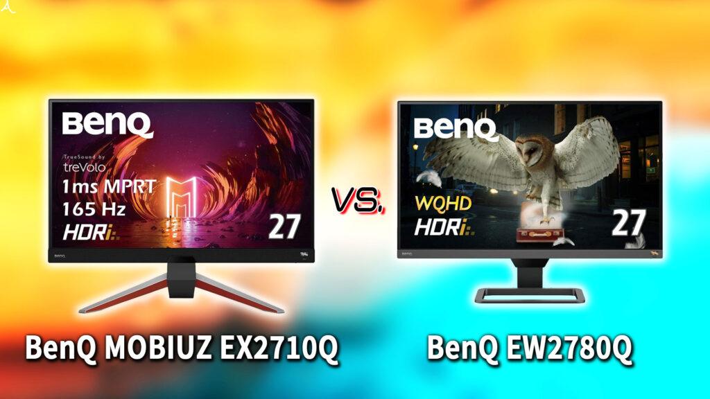 「BenQ MOBIUZ EX2710Q」と「EW2780Q」の違いを比較:どっちを買う?