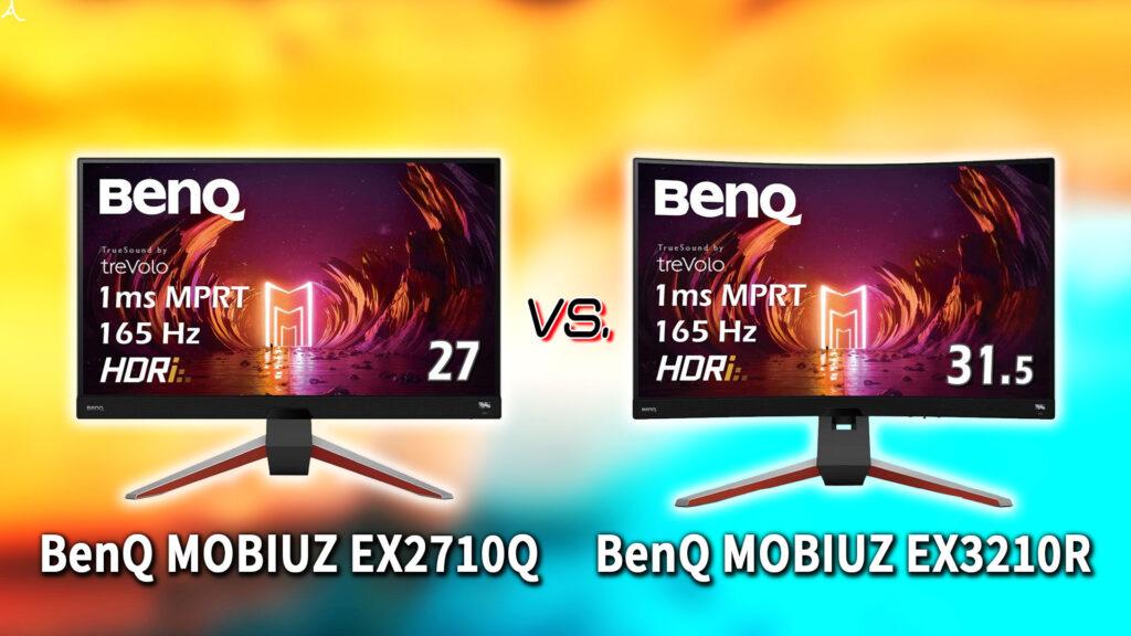 「BenQ MOBIUZ EX2710Q」と「EX3210R」の違いを比較:どっちを買う?