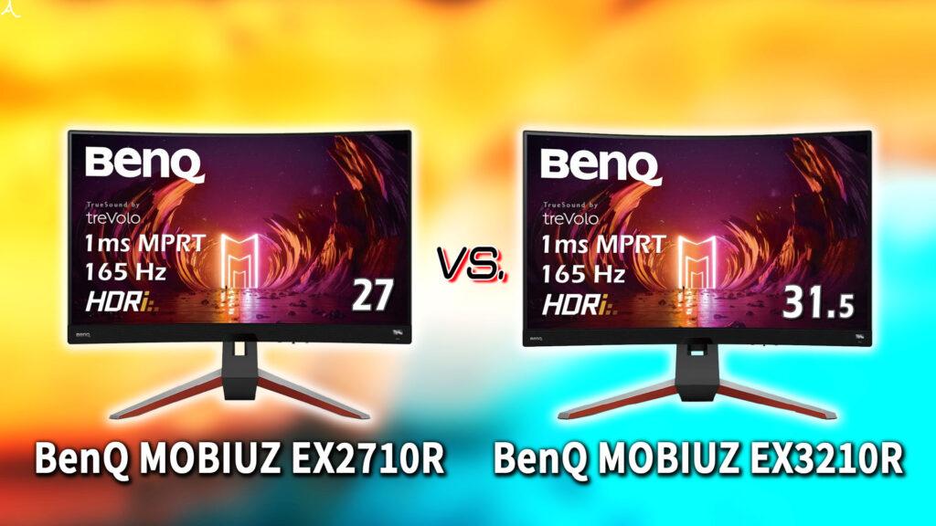 「BenQ MOBIUZ EX2710R」と「EX3210R」の違いを比較:どっちを買う?