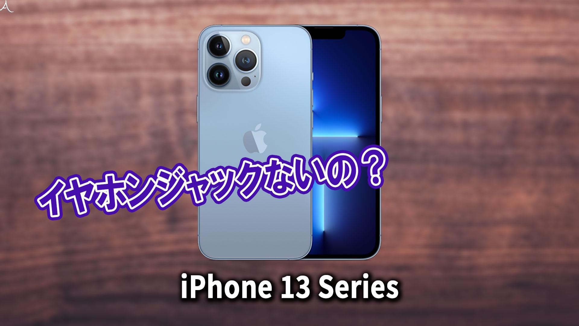 「iPhone 13」はイヤホンジャックない?有線イヤホンは使えない?