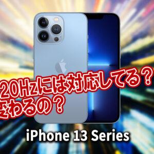 「iPhone 13」シリーズのリフレッシュレートはいくつ?120Hzには対応してる?