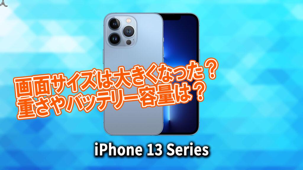 「iPhone 13」のサイズや重さを他のスマホと細かく比較