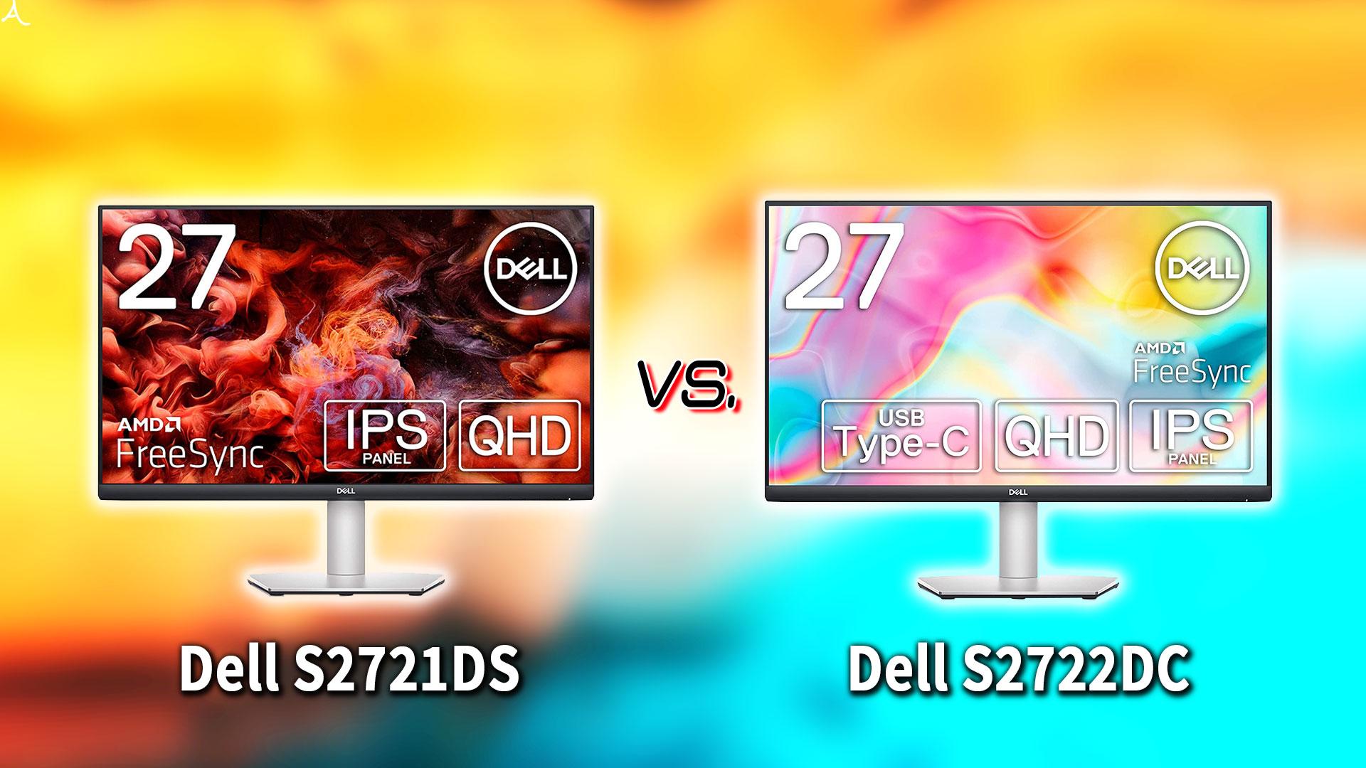 「Dell S2721DS」と「S2722DC」の違いを比較:どっちを買う?