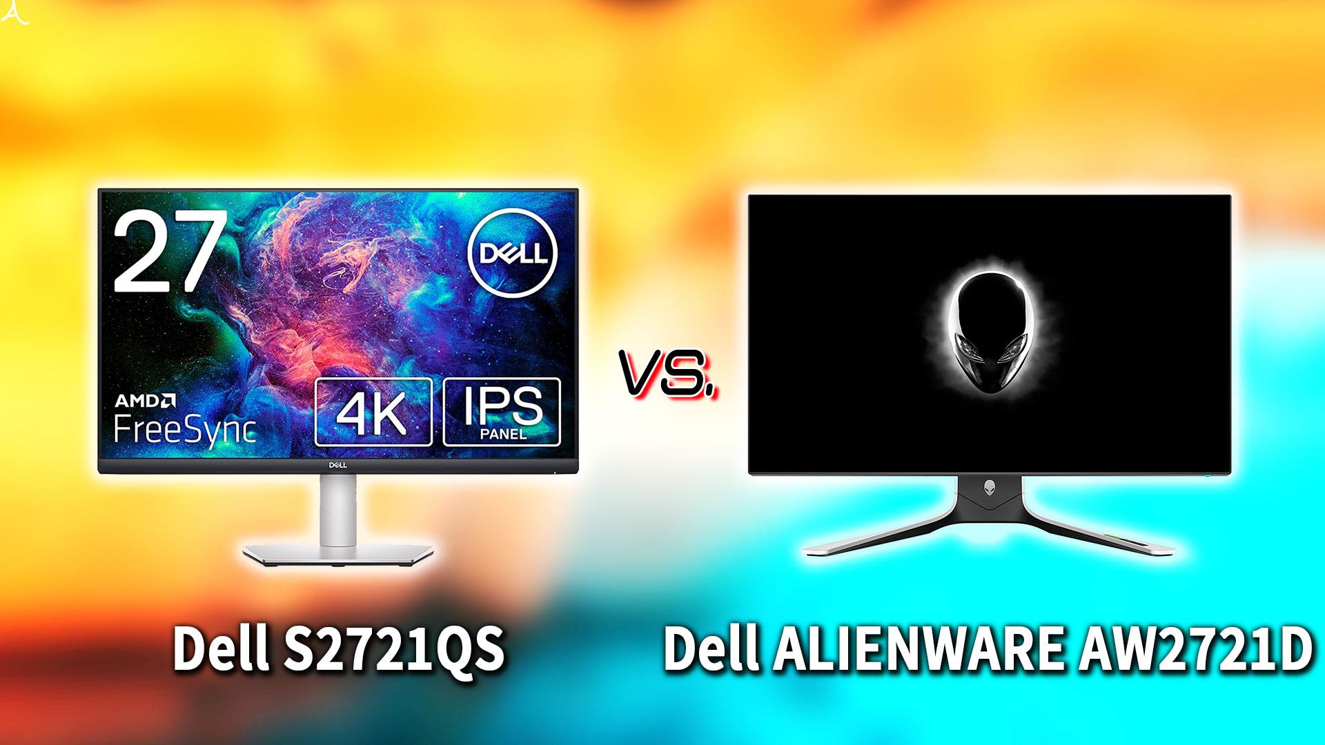 「Dell S2721QS」と「AW2721D」の違いを比較:どっちを買う?