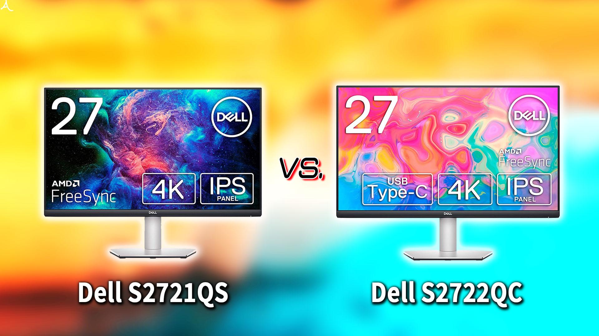 「Dell S2721QS」と「S2722QC」の違いを比較:どっちを買う?