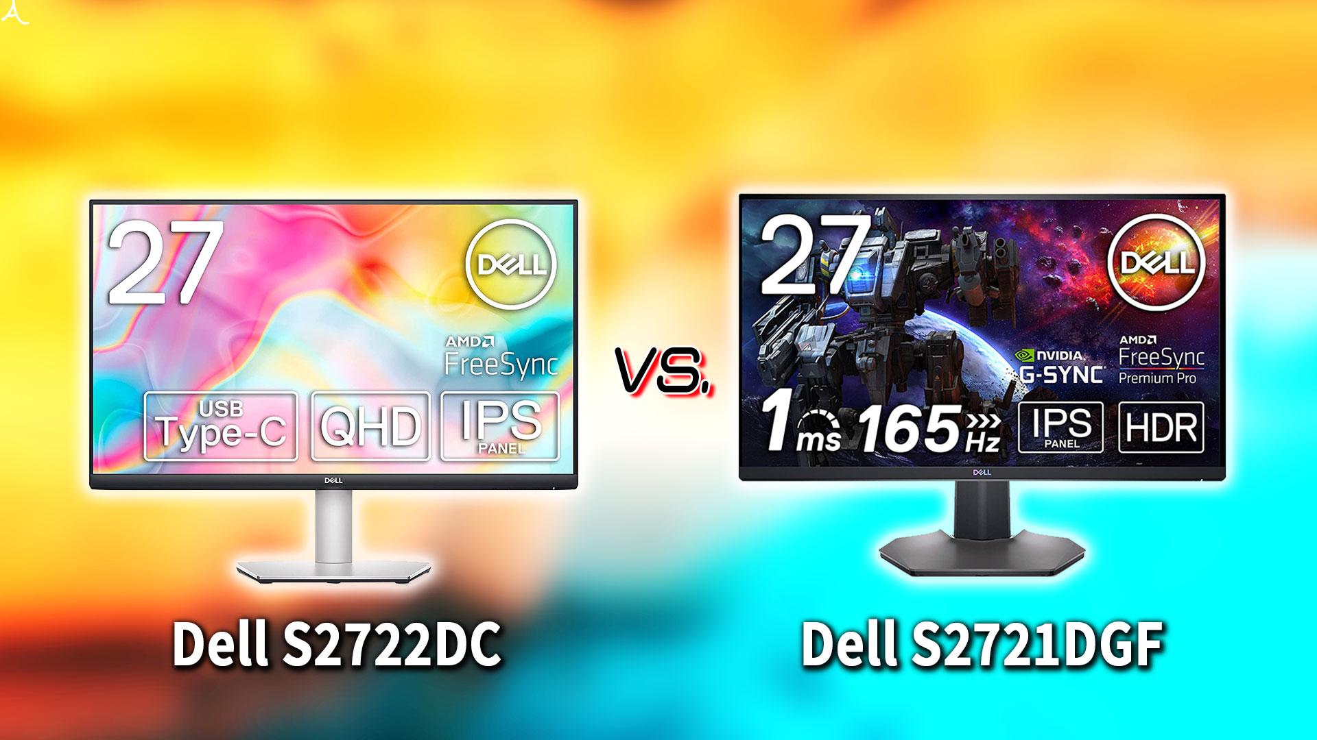 「Dell S2722DC」と「S2721DGF」の違いを比較:どっちを買う?
