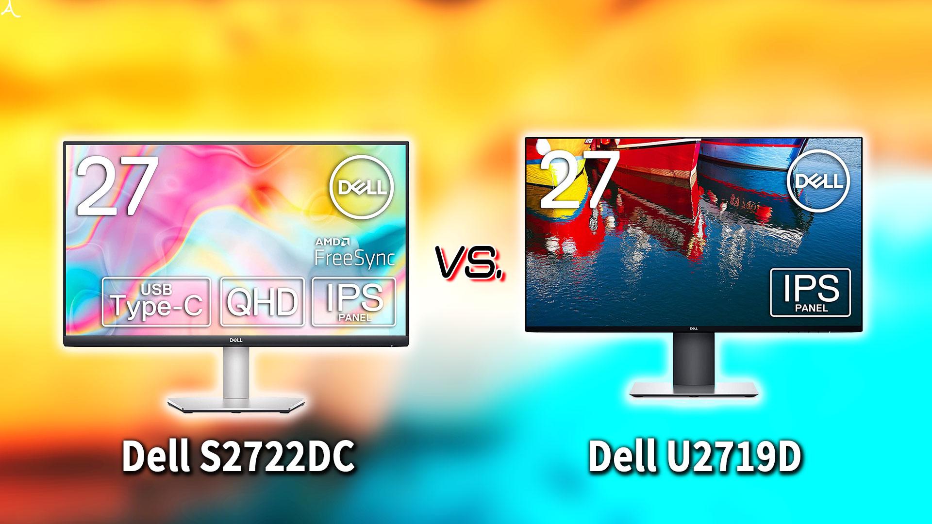 「Dell S2722DC」と「U2719D」の違いを比較:どっちを買う?