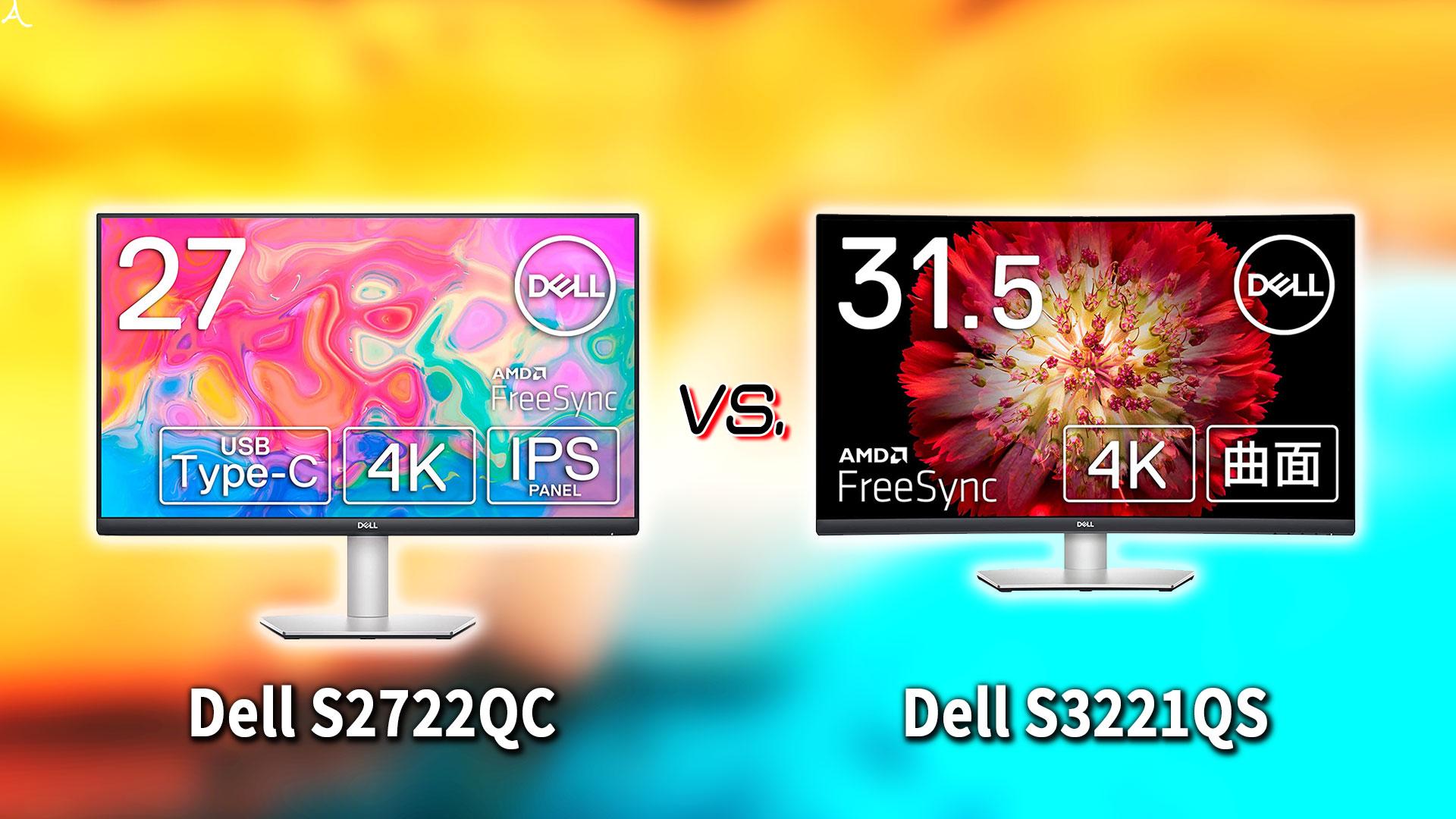 「Dell S2722QC」と「S3221QS」の違いを比較:どっちを買う?
