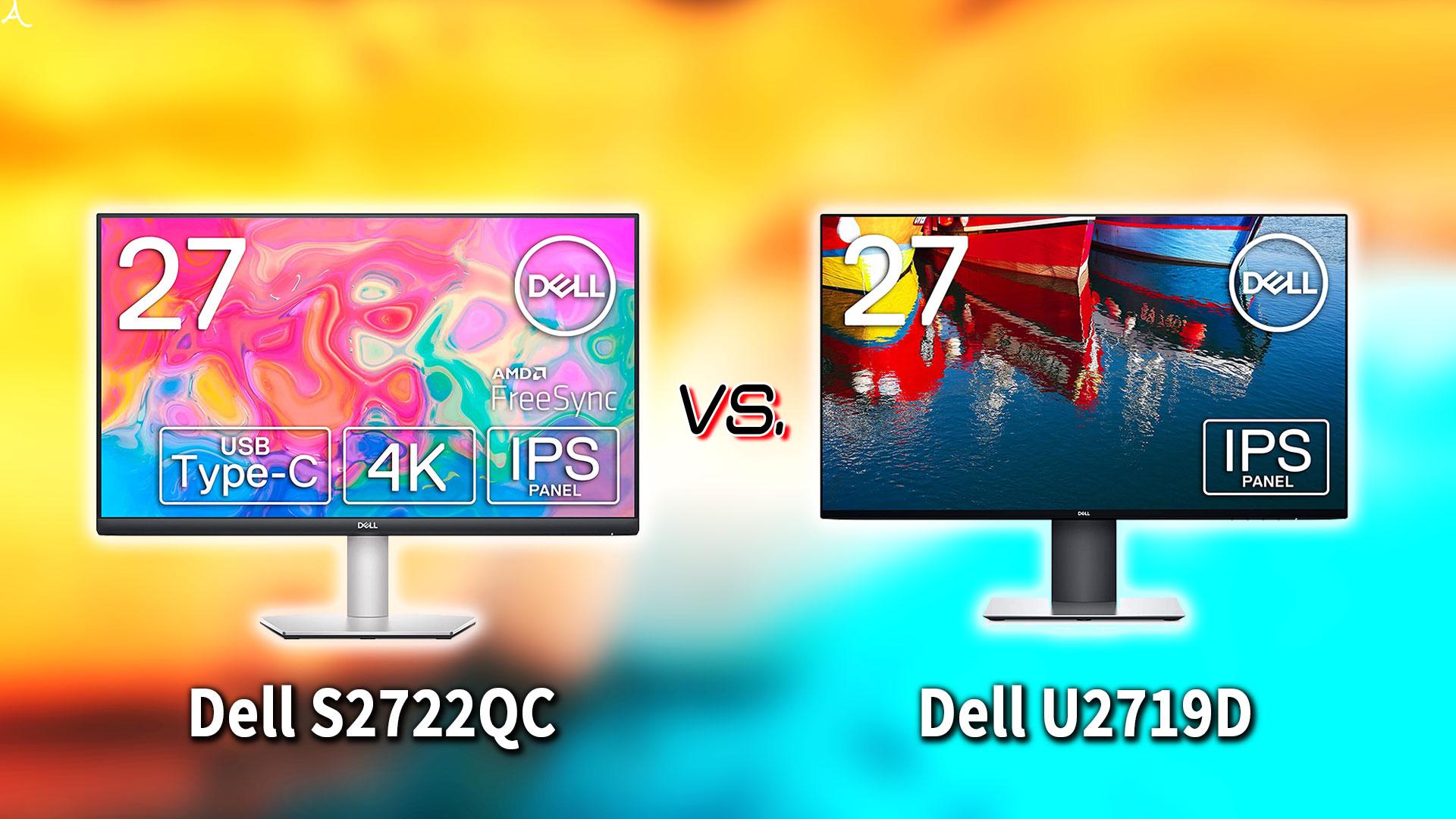 「Dell S2722QC」と「U2719D」の違いを比較:どっちを買う?