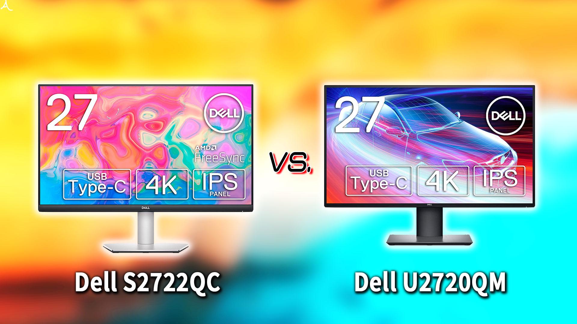 「Dell S2722QC」と「U2720QM」の違いを比較:どっちを買う?