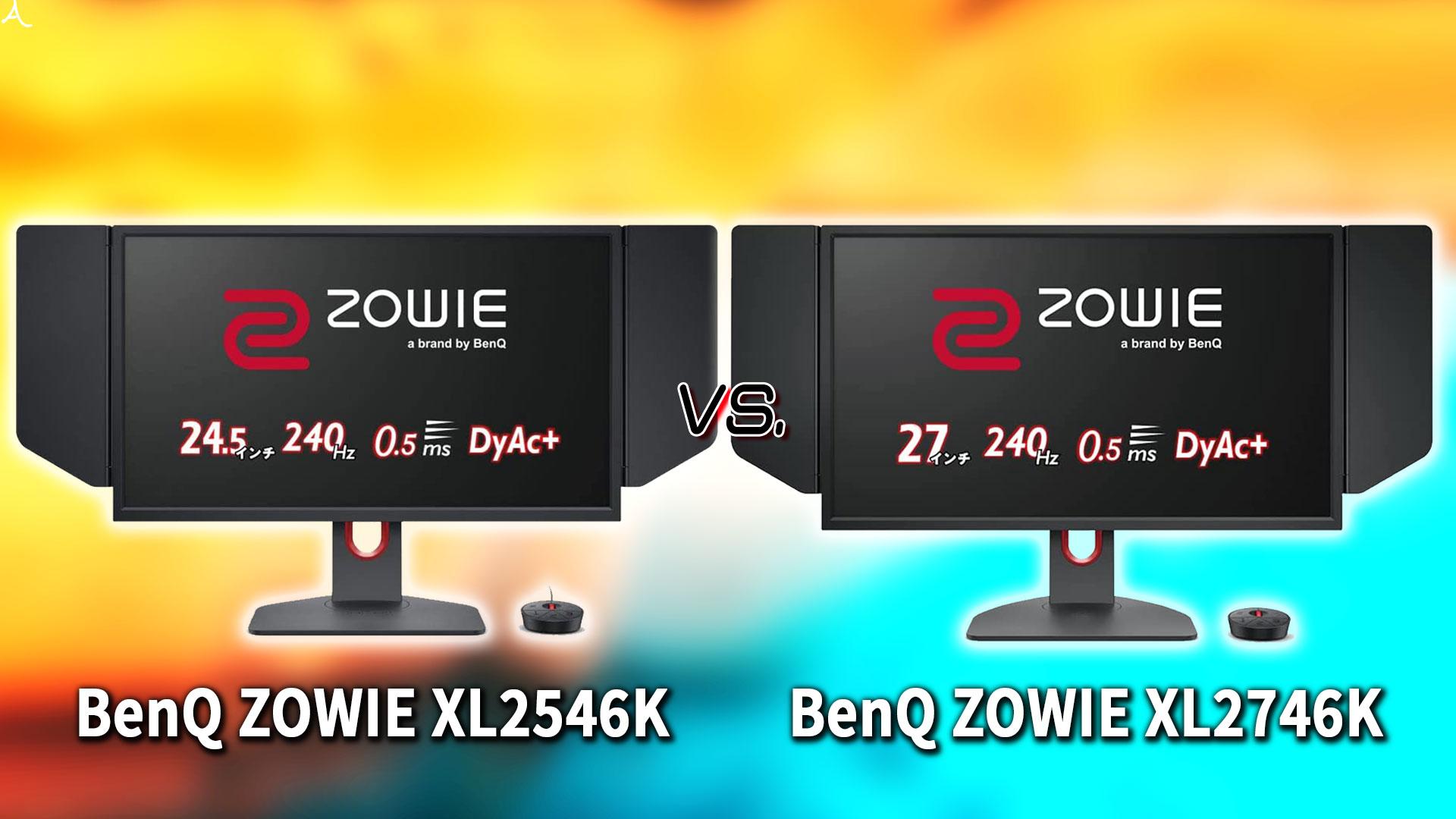 「BenQ ZOWIE XL2546K」と「XL2746K」の違いを比較:どっちを買う?