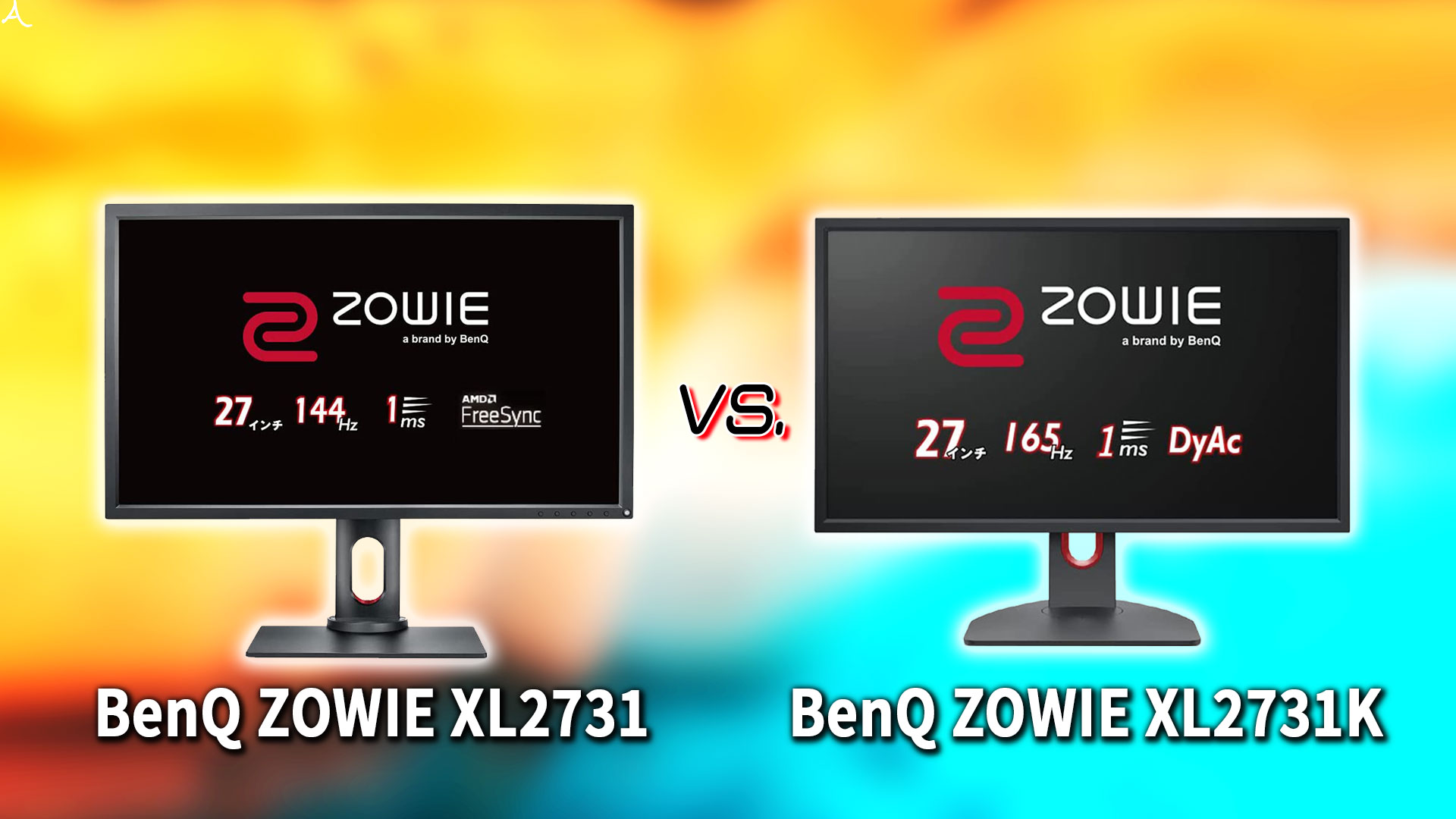 「BenQ ZOWIE XL2731」と「XL2731K」の違いを比較:どっちを買う?