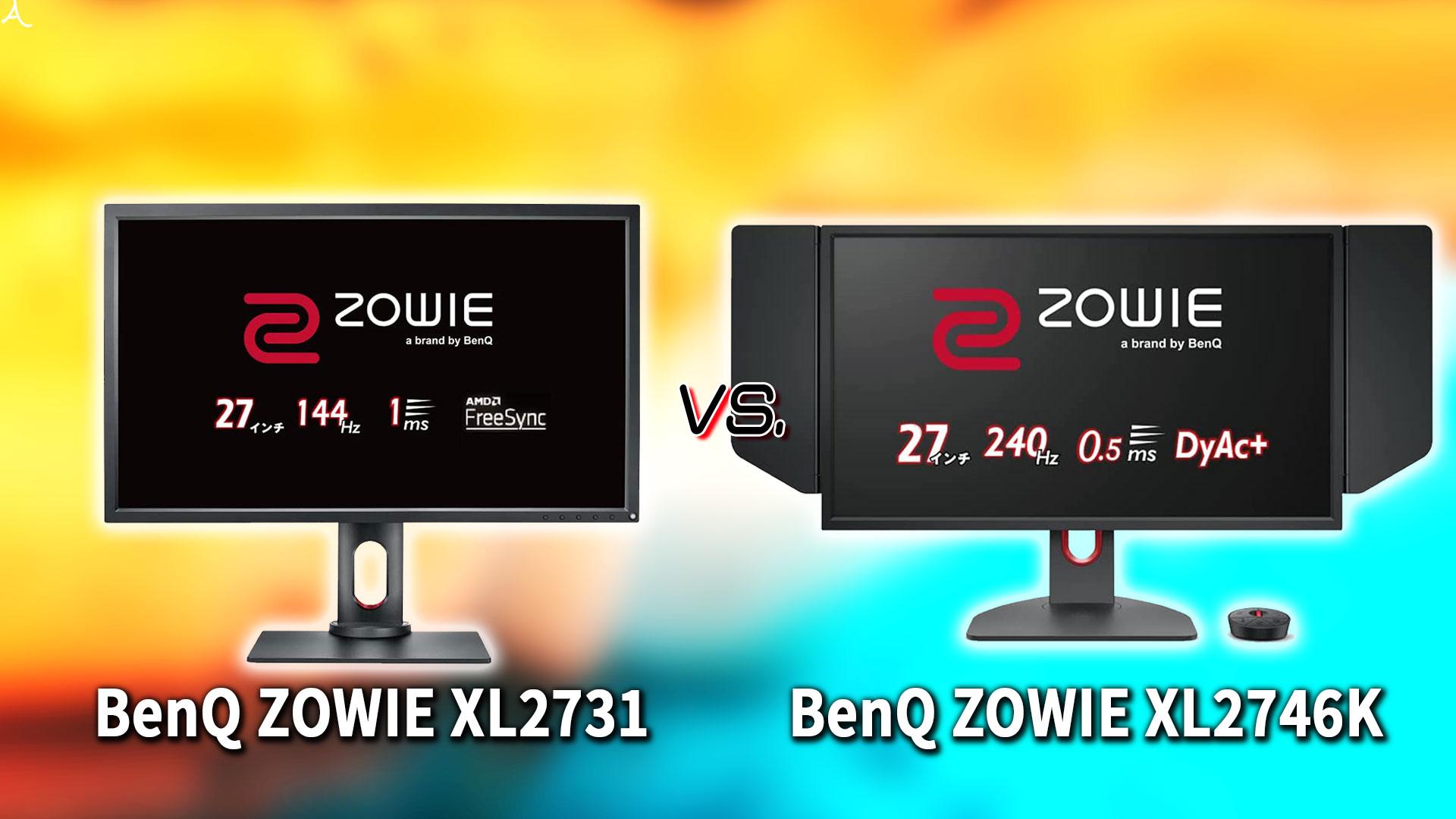 「BenQ ZOWIE XL2731」と「XL2746K」の違いを比較:どっちを買う?