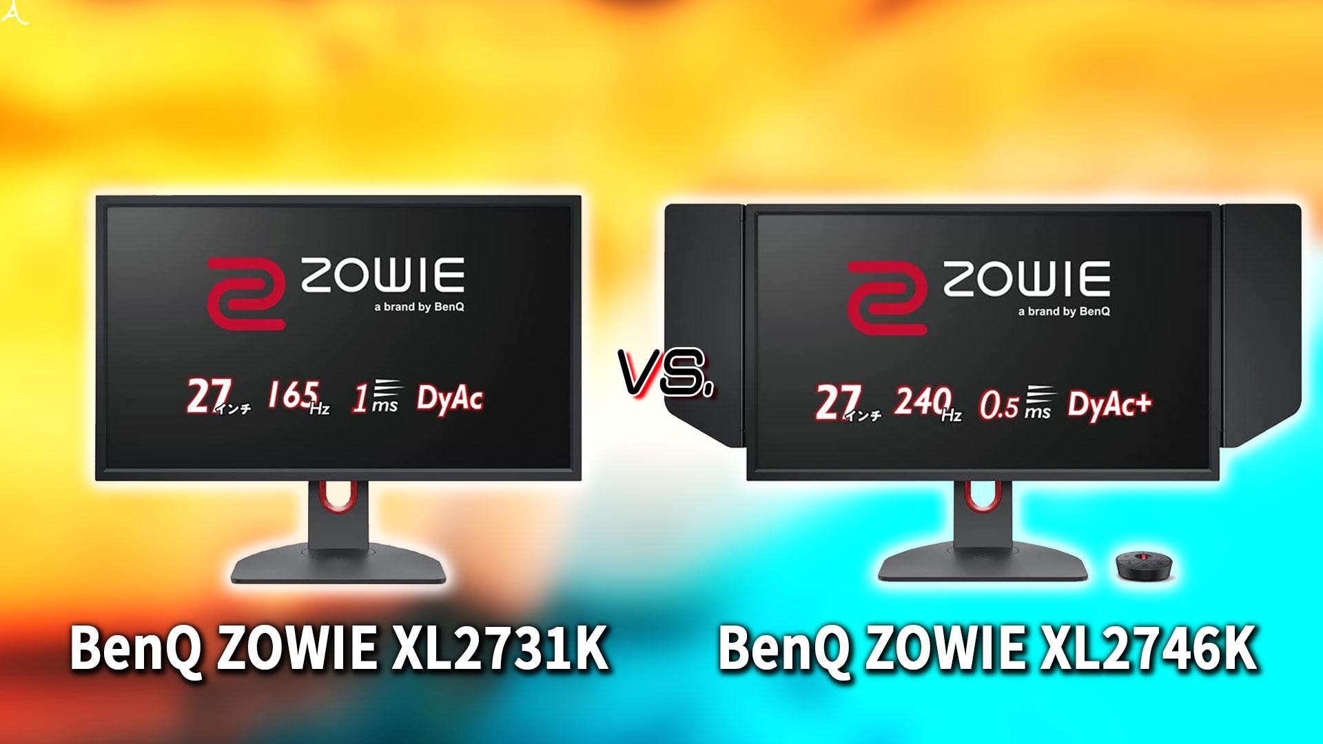 「BenQ ZOWIE XL2731K」と「XL2746K」の違いを比較:どっちを買う?
