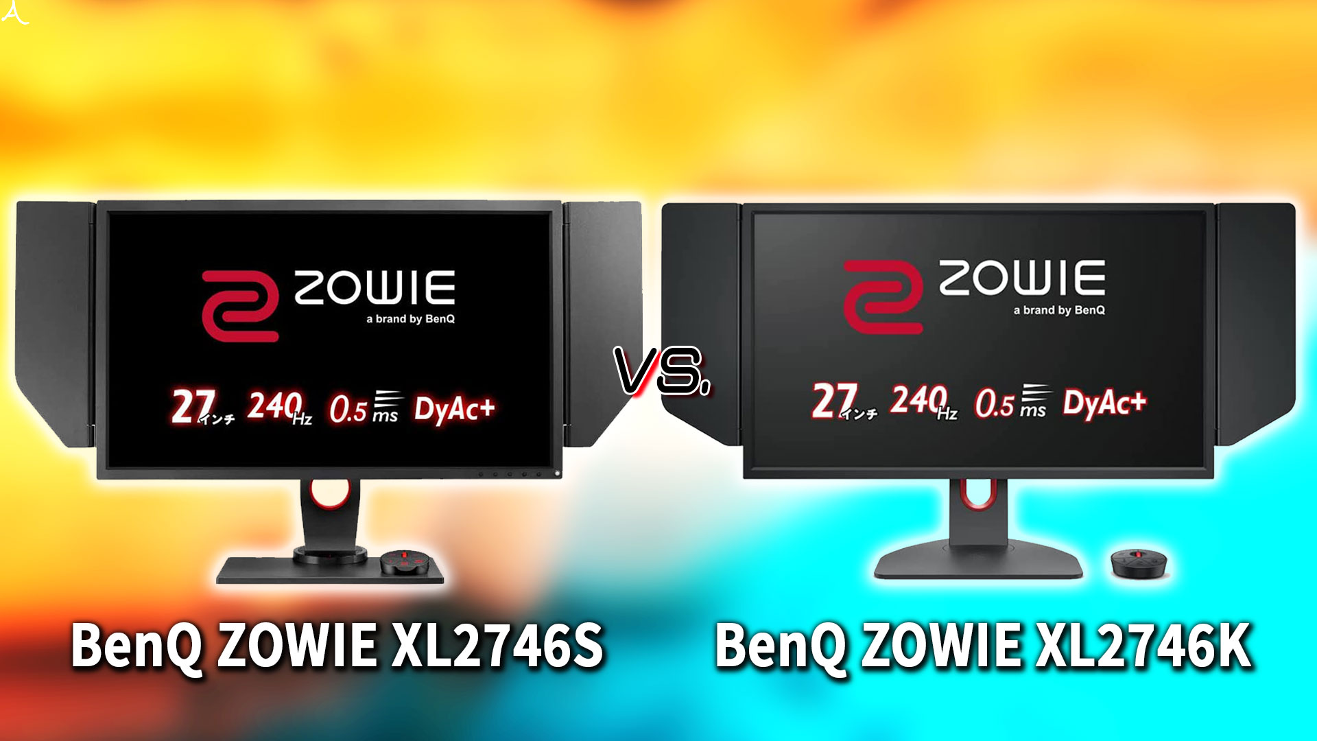 「BenQ ZOWIE XL2746S」と「XL2746K」の違いを比較:どっちを買う?