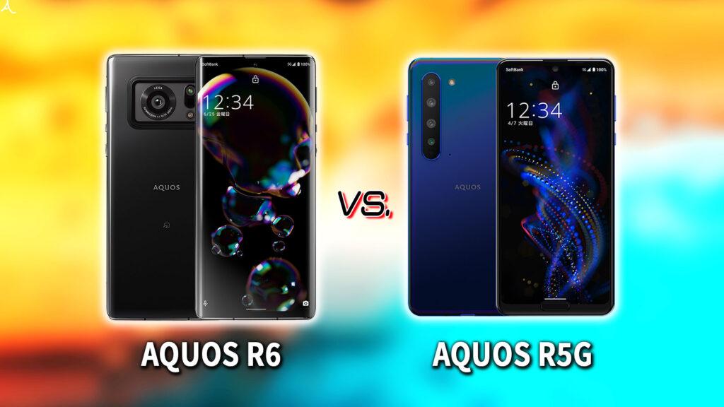 「AQUOS R6」と「AQUOS R5G」の違いを比較:どっちを買う?