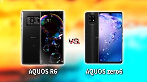 「AQUOS R6」と「AQUOS zero6」の違いを比較:どっちを買う?