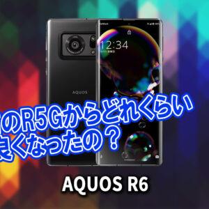 「AQUOS R6」のチップセット(CPU)は何?性能をベンチマーク(Geekbench)で比較