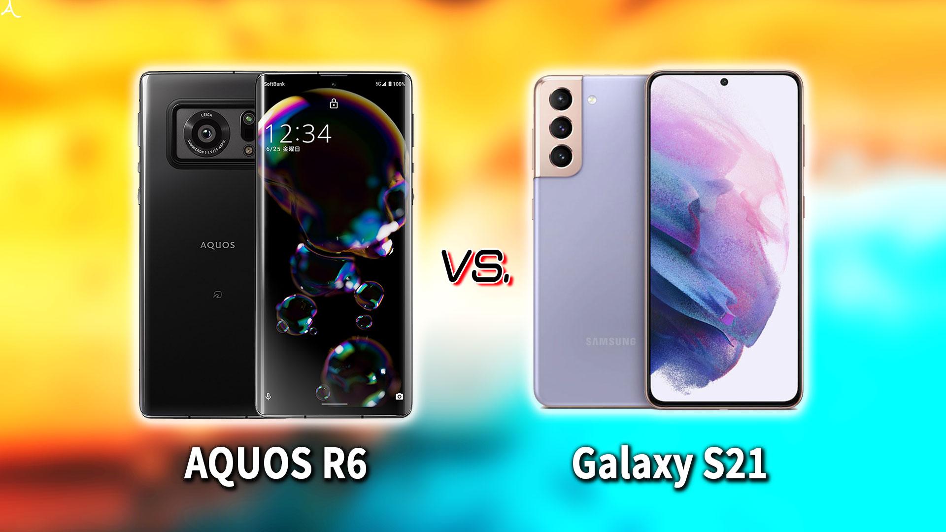 「AQUOS R6」と「Galaxy S21」の違いを比較:どっちを買う?