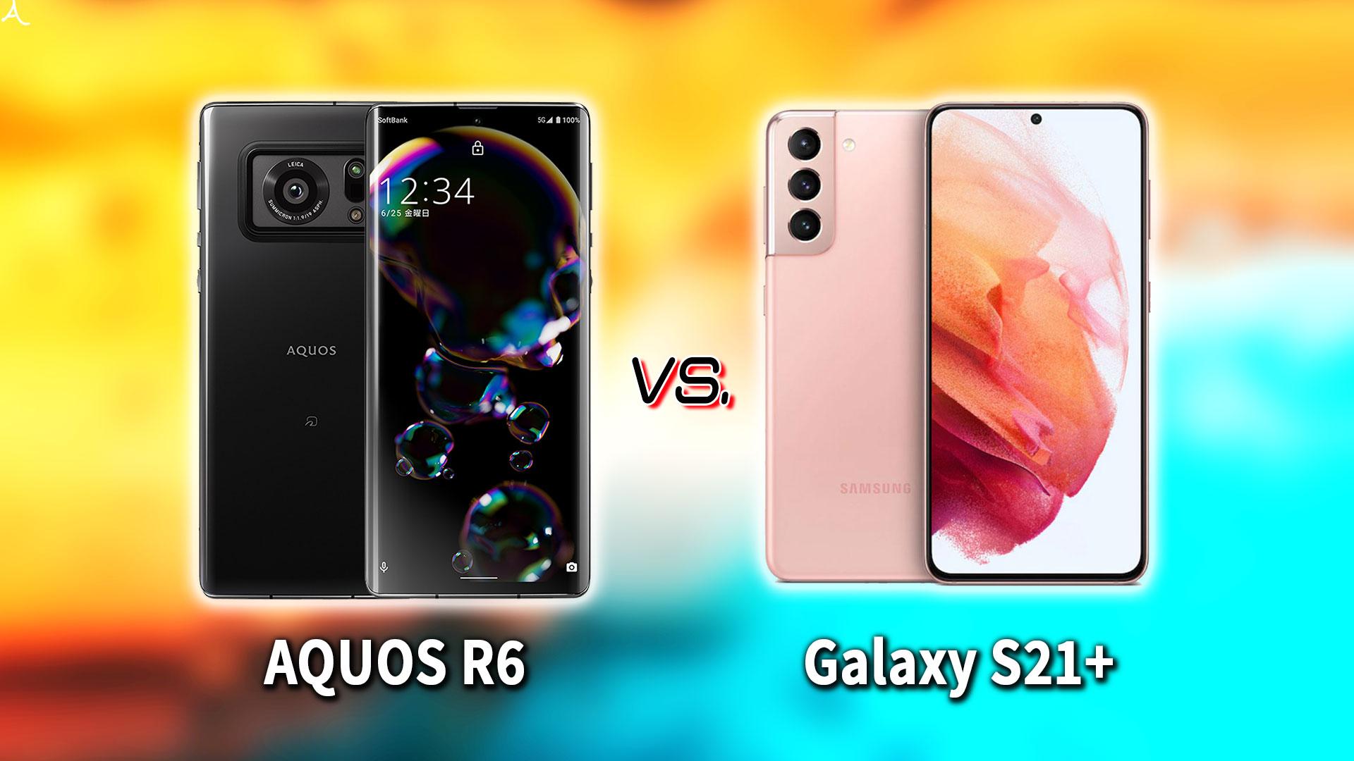 「AQUOS R6」と「Galaxy S21+(プラス)」の違いを比較:どっちを買う?