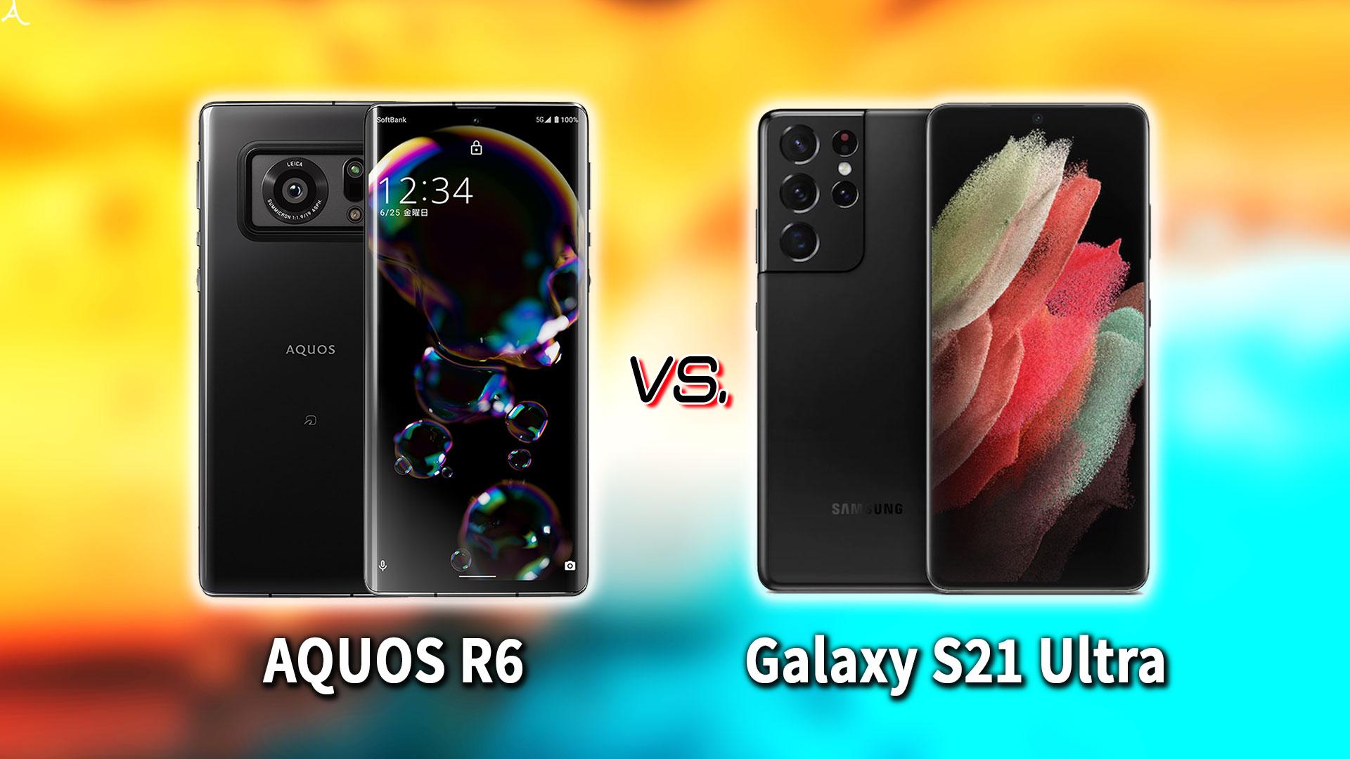 「AQUOS R6」と「Galaxy S21 Ultra」の違いを比較:どっちを買う?