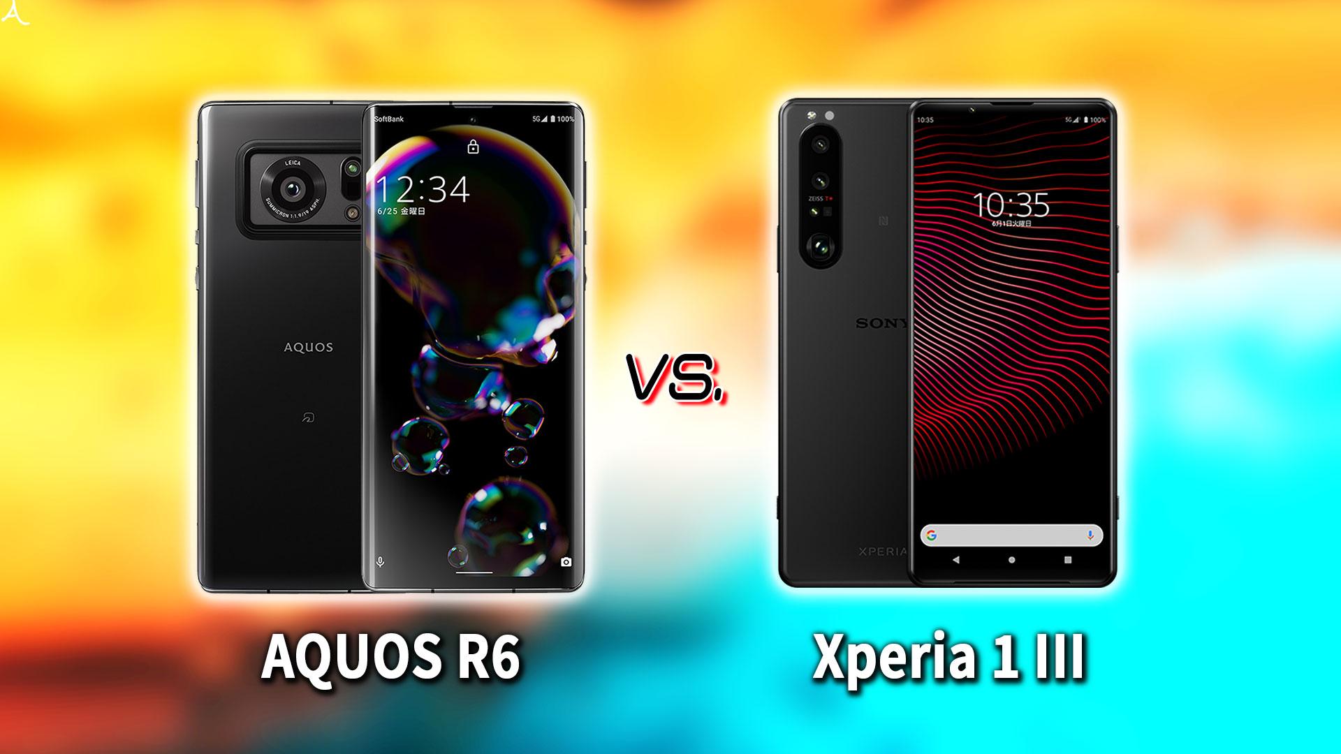 「AQUOS R6」と「Xperia 1 III」の違いを比較:どっちを買う?