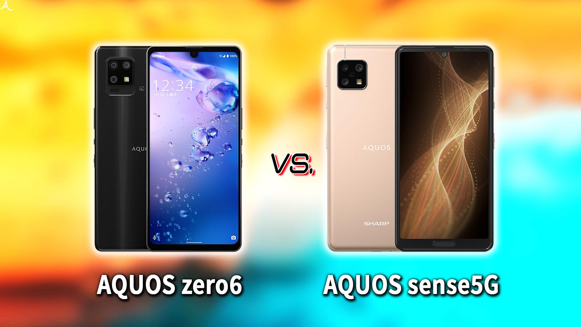 「AQUOS zero6」と「AQUOS sense5G」の違いを比較:どっちを買う?
