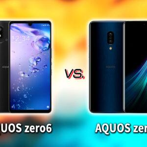 「AQUOS zero6」と「AQUOS zero2」の違いを比較:どっちを買う?