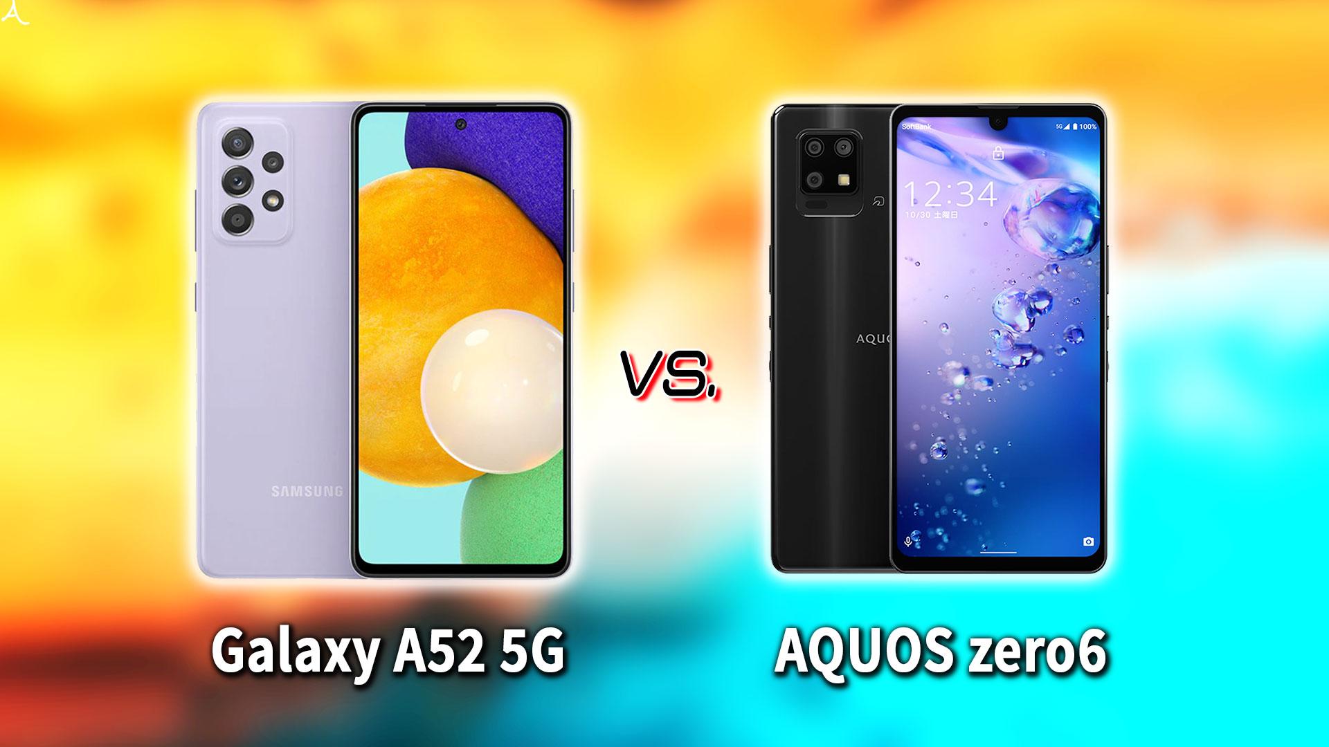 「Galaxy A52 5G」と「AQUOS zero6」の違いを比較:どっちを買う?