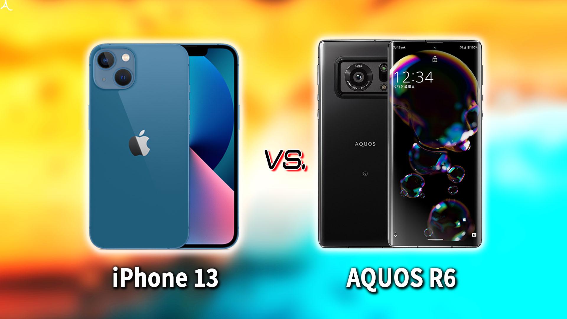 「iPhone 13」と「AQUOS R6」の違いを比較:どっちを買う?