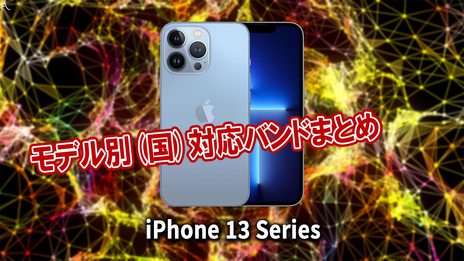 「iPhone 13」シリーズの4G/5G対応バンドまとめ - ミリ波には対応してる?