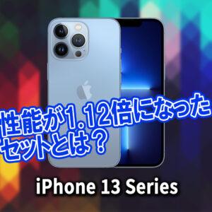 「iPhone 13」のチップセット(CPU)は何?性能をベンチマーク(Geekbench)で比較