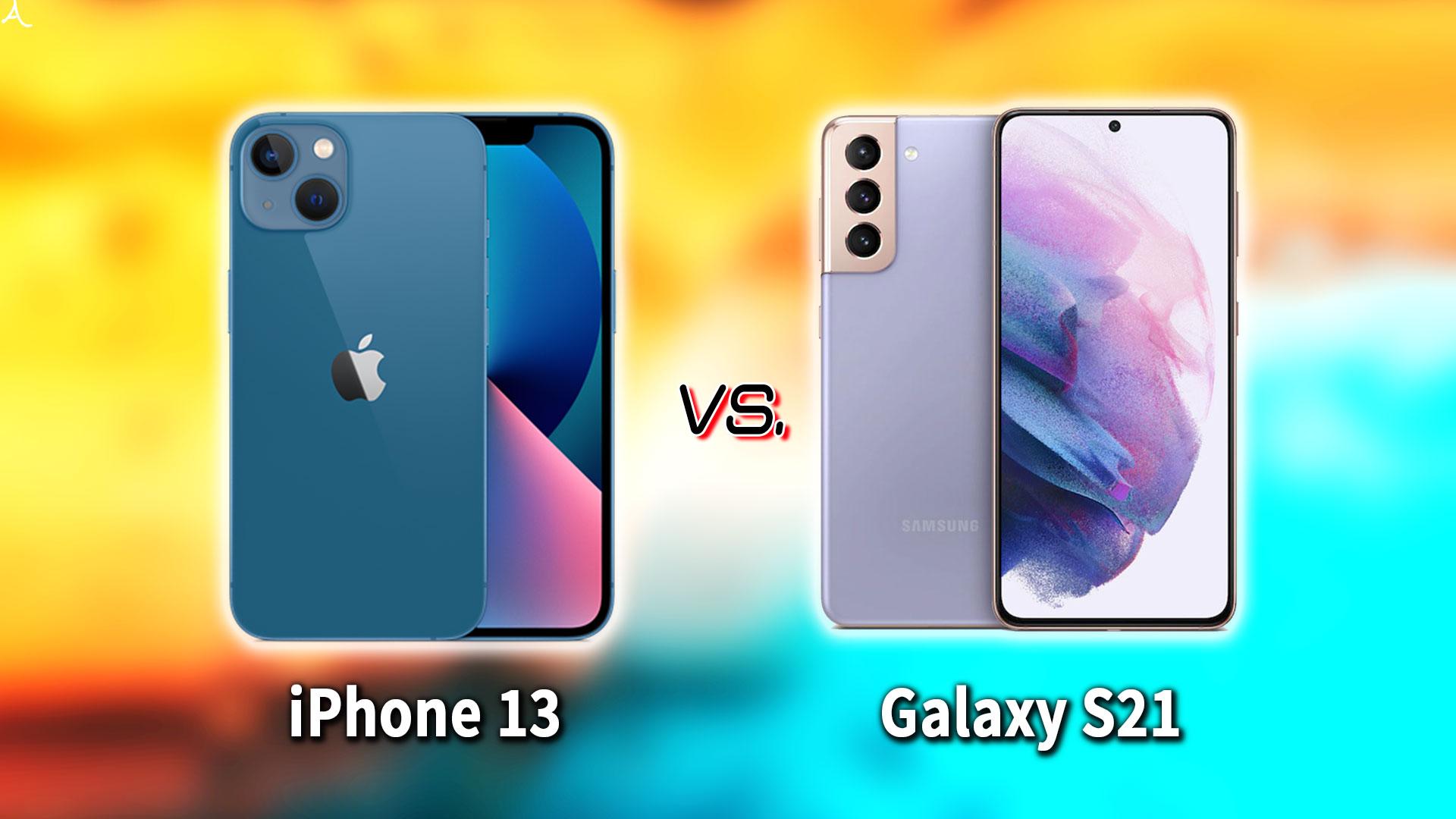 「iPhone 13」と「Galaxy S21」の違いを比較:どっちを買う?