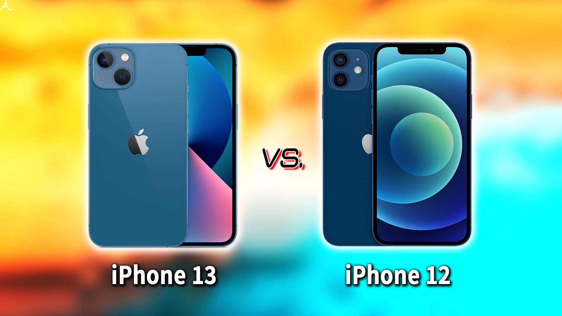 「iPhone 13」と「iPhone 12」の違いを比較:どっちを買う?