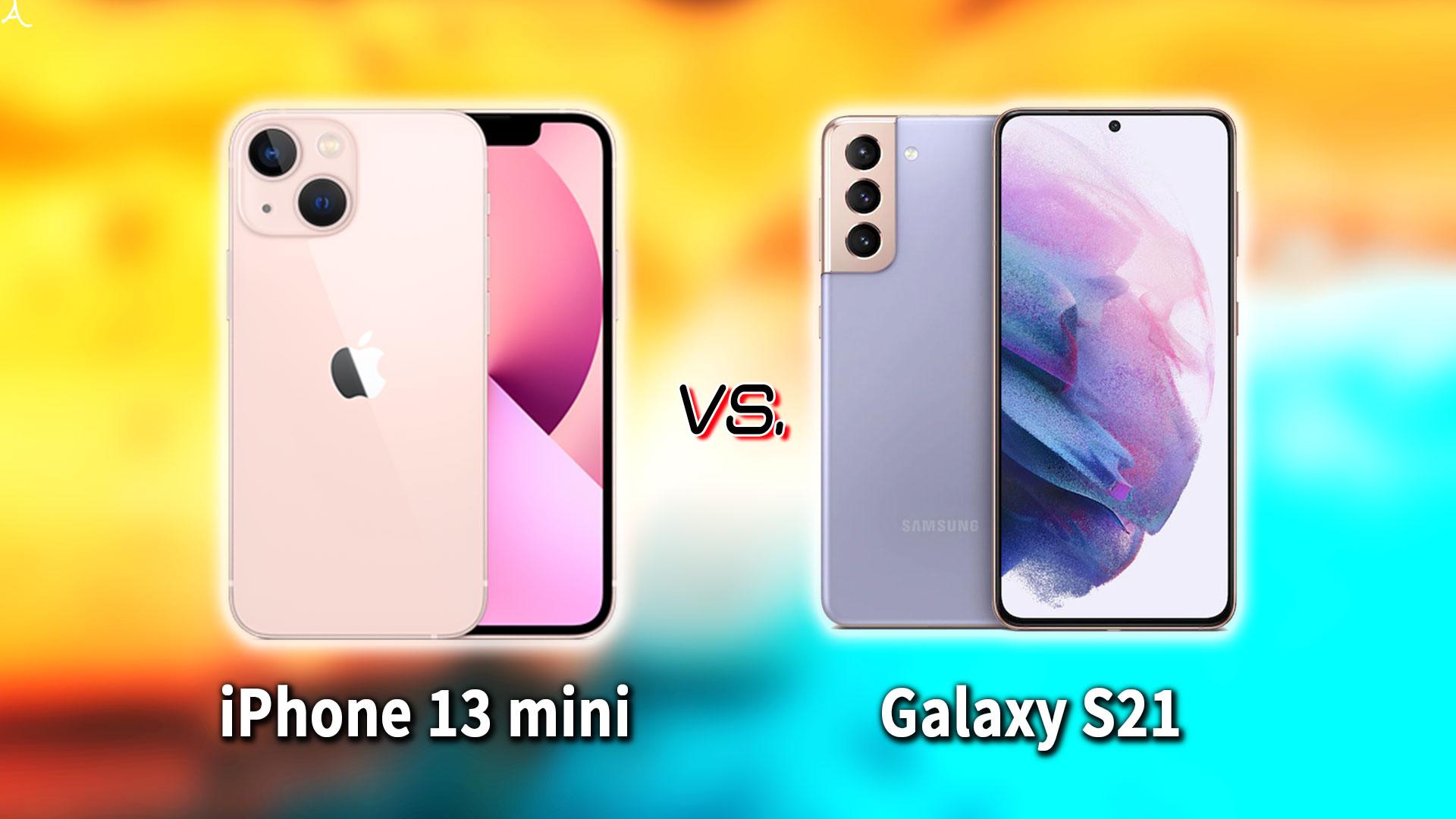 「iPhone 13 mini」と「Galaxy S21」の違いを比較:どっちを買う?