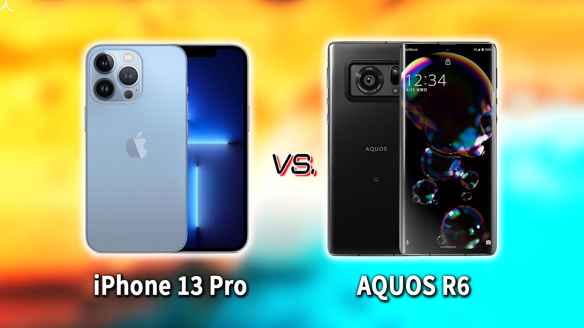 「iPhone 13 Pro」と「AQUOS R6」の違いを比較:どっちを買う?