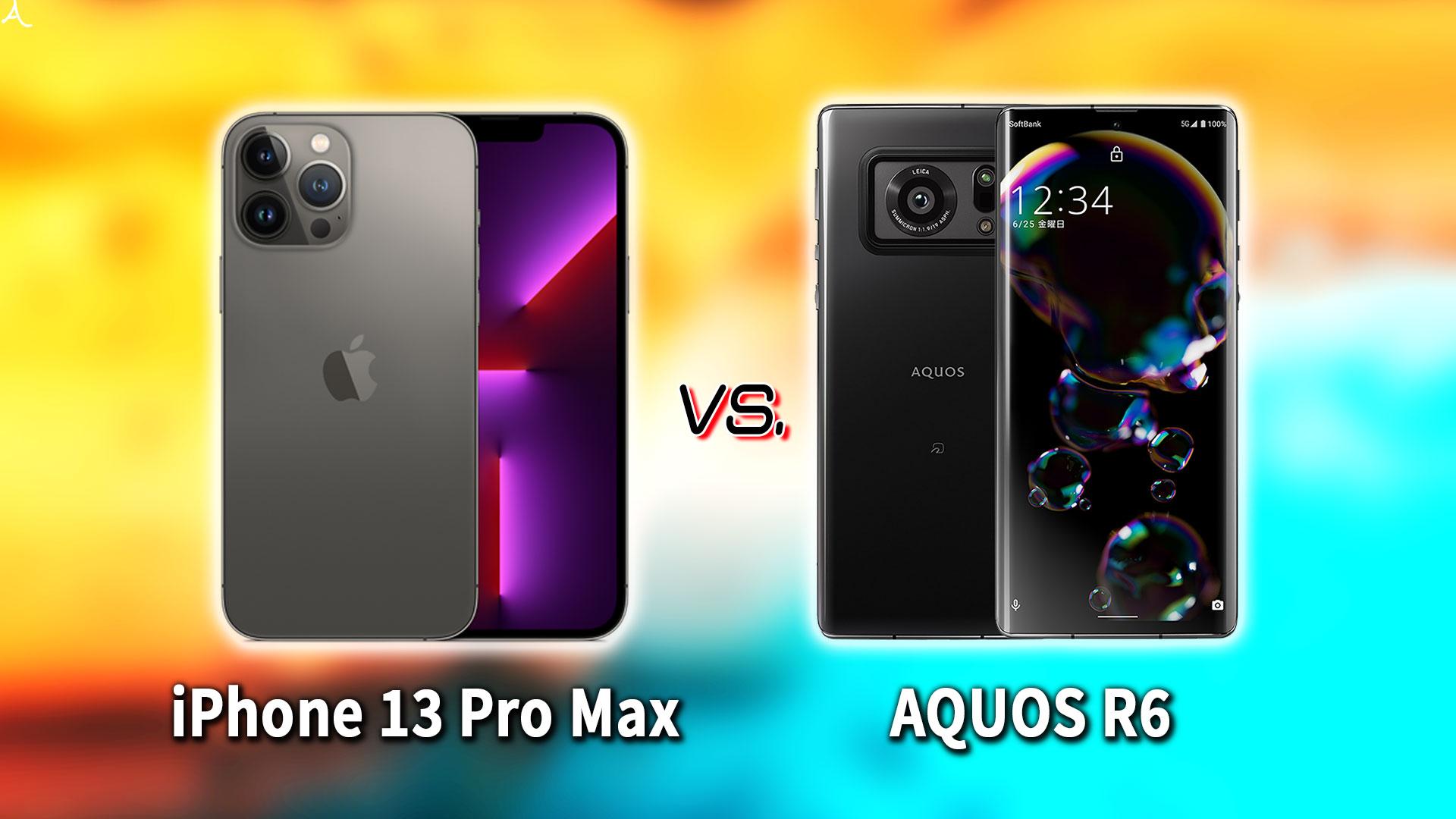 「iPhone 13 Pro Max」と「AQUOS R6」の違いを比較:どっちを買う?