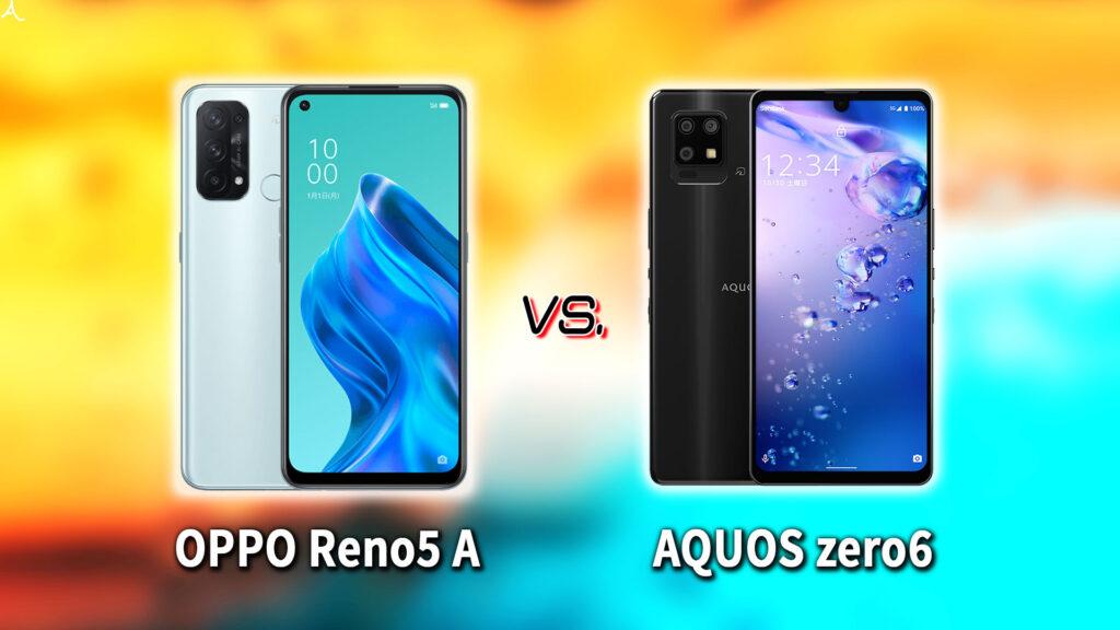 「OPPO Reno5 A」と「AQUOS zero6」の違いを比較:どっちを買う?