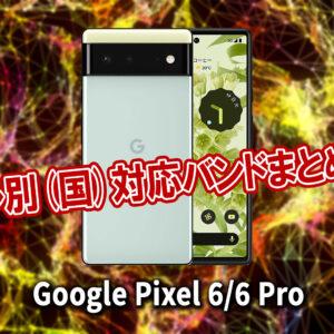 「Google Pixel 6/6 Pro」の4G/5G対応バンドまとめ - ミリ波には対応してる?
