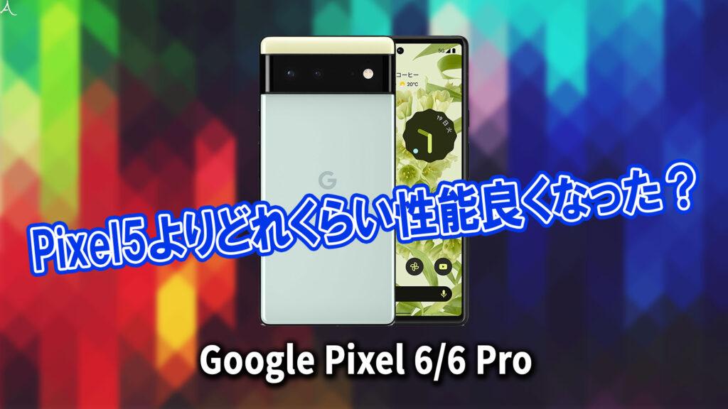 「Google Pixel 6/6Pro」のチップセット(CPU)は何?性能をベンチマーク(Geekbench)で比較