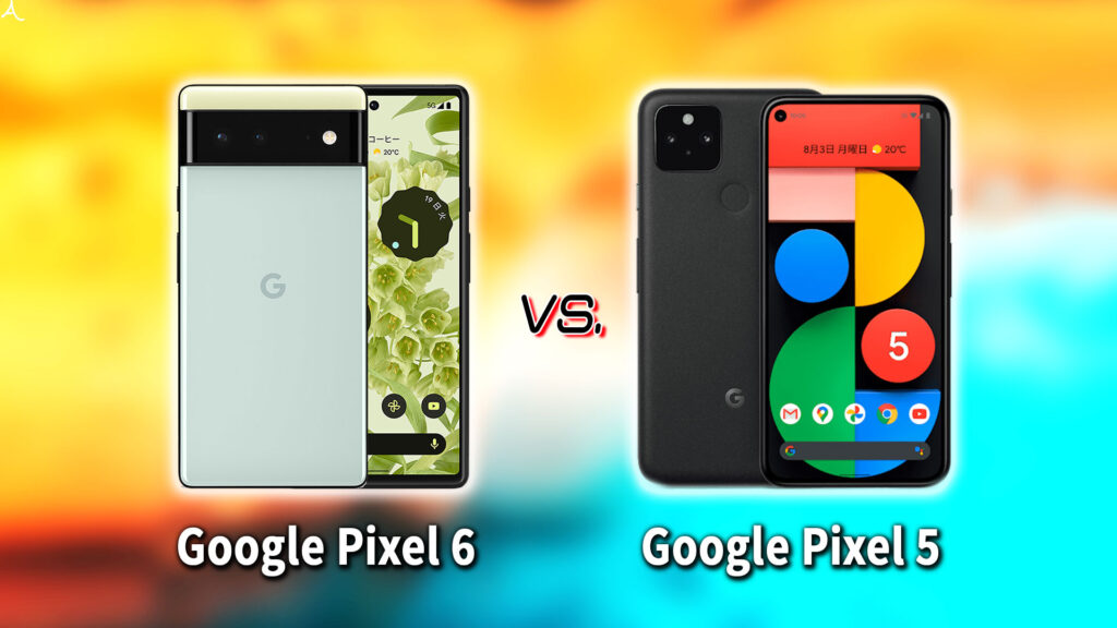 「Google Pixel 6」と「Pixel 5」の違いを比較:どっちを買う?