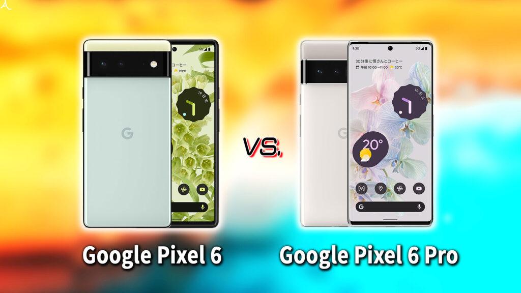 「Google Pixel 6」と「Pixel 6 Pro」の違いを比較:どっちを買う?