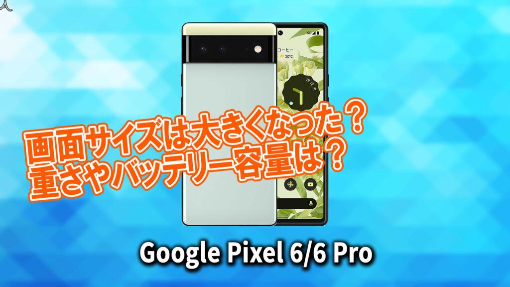 「Google Pixel 6/6 Pro」のサイズや重さを他のスマホと細かく比較