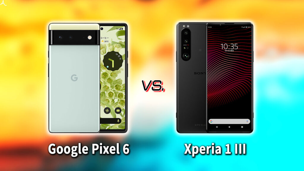 「Google Pixel 6」と「Xperia 1 III」の違いを比較:どっちを買う?
