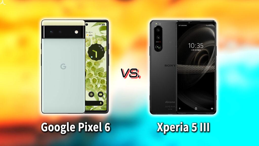 「Google Pixel 6」と「Xperia 5 III」の違いを比較:どっちを買う?